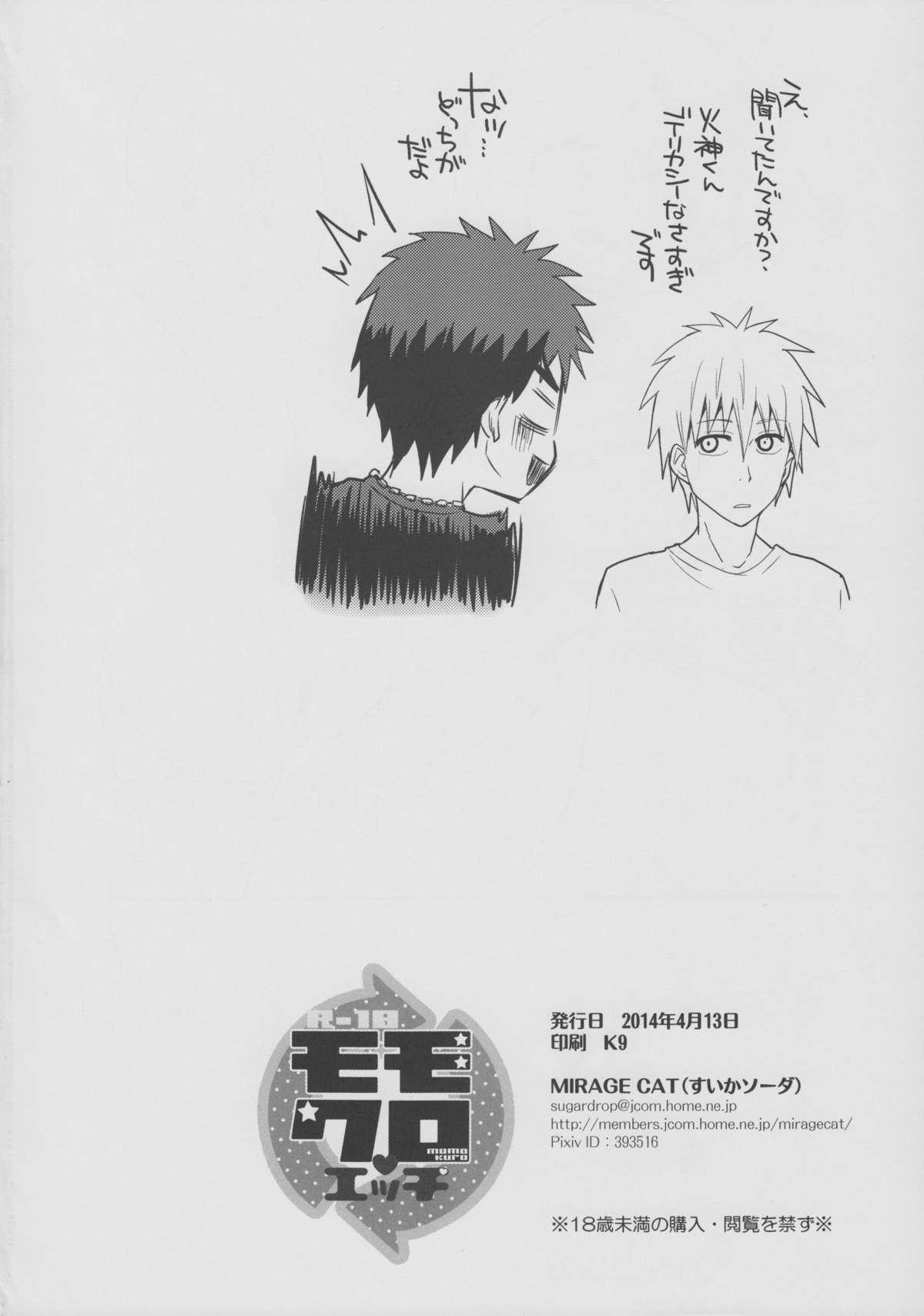 MomoKuro Ecchi 16