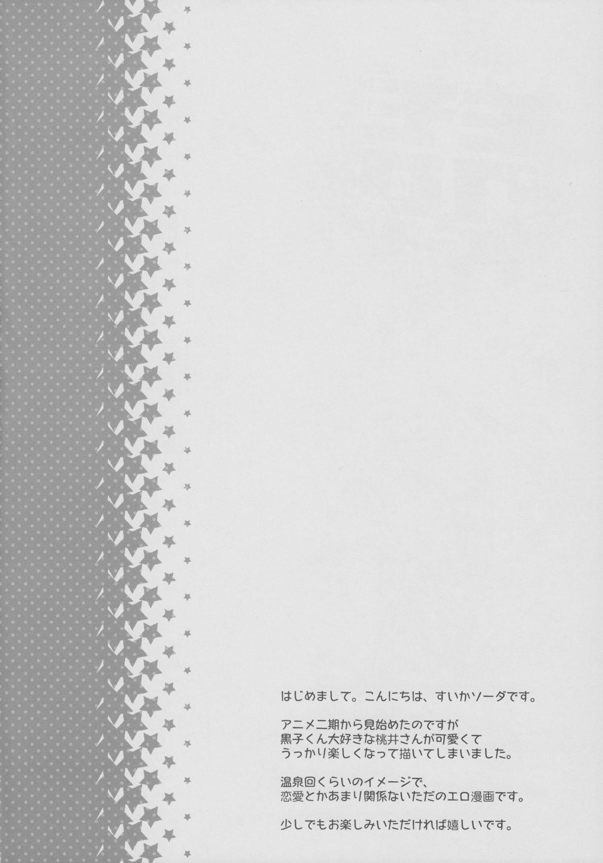 MomoKuro Ecchi 2