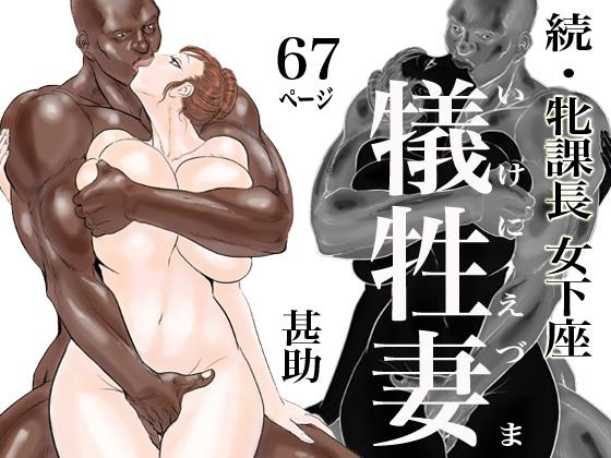 Zoku Mesu Kachou Jogeza - Ikenie Duma | The Manager on Her Knees 2: Sacrificial Wife 0