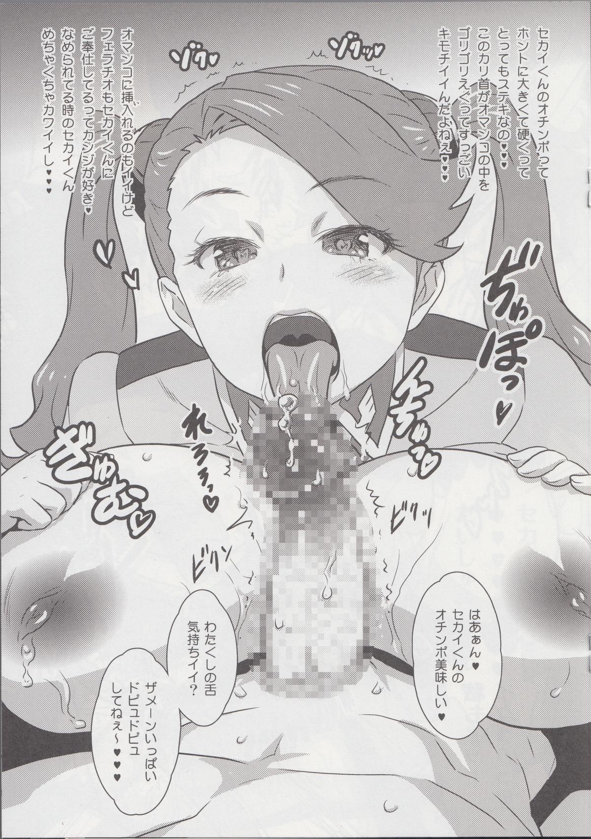 Yorokobi no Kuni Vol. 24.5 4