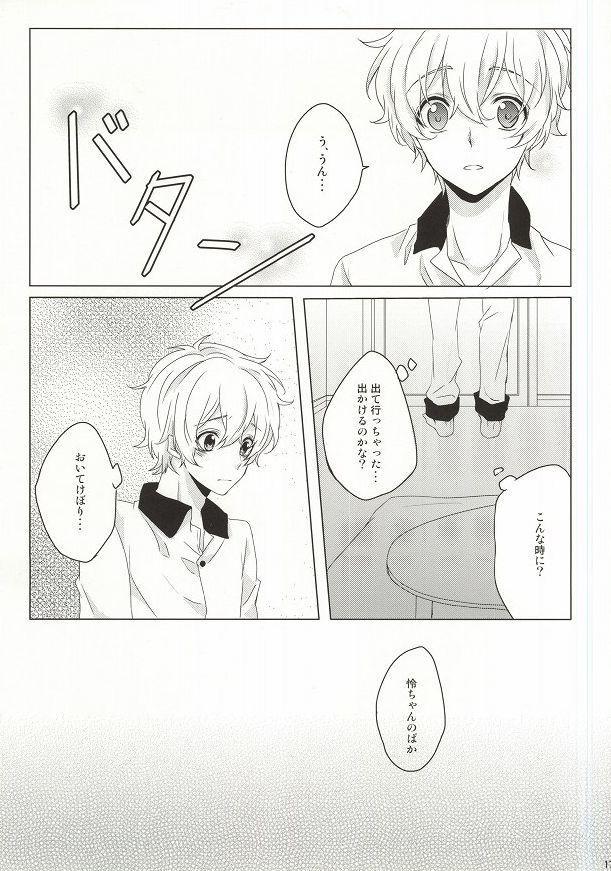 Hajimete no Boku-tachi dakara 14