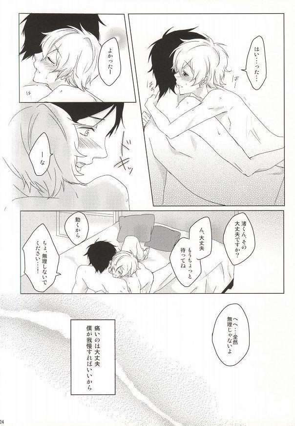 Hajimete no Boku-tachi dakara 20
