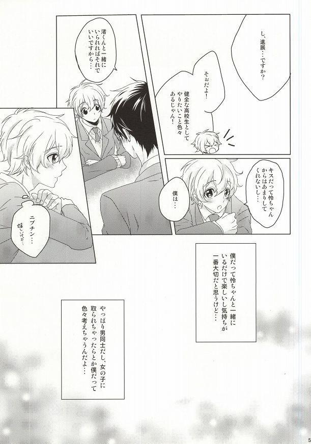 Hajimete no Boku-tachi dakara 3