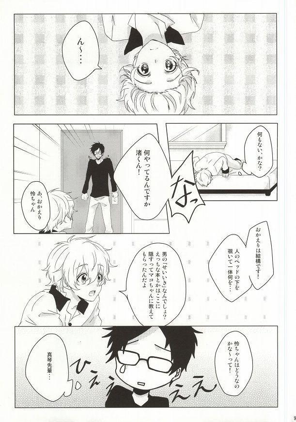Hajimete no Boku-tachi dakara 7