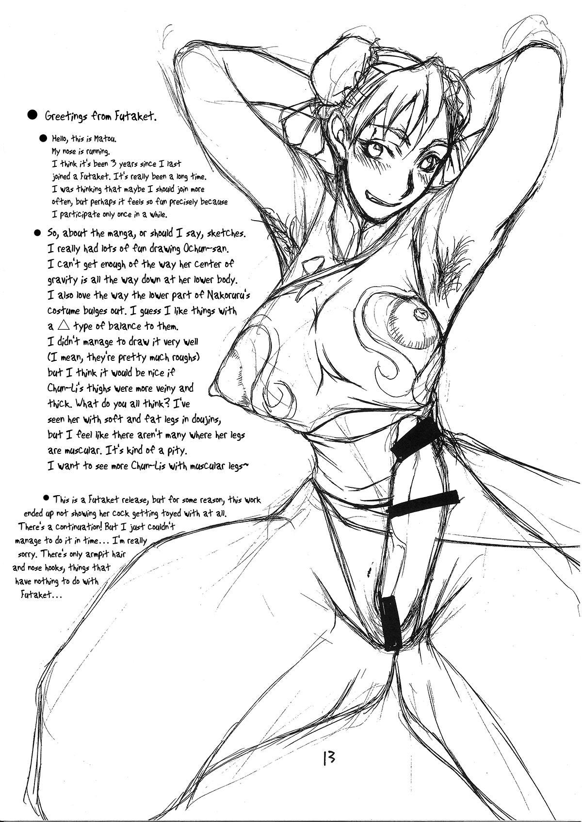 (Futaket 2) [Majimadou (Matou)] Midara-ne-shibori-dashi | Lewd Rod Milking and Ejaculation (Street Fighter) [English] 12
