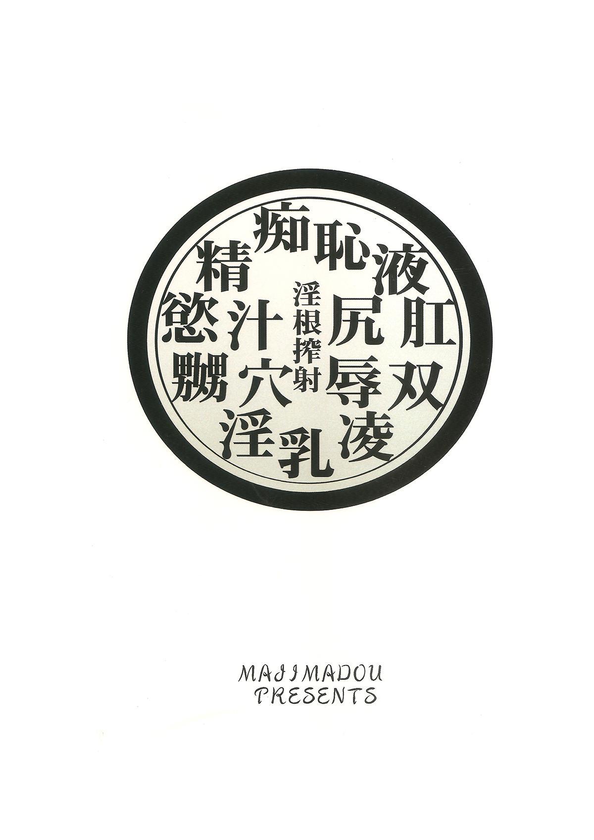 (Futaket 2) [Majimadou (Matou)] Midara-ne-shibori-dashi | Lewd Rod Milking and Ejaculation (Street Fighter) [English] 14