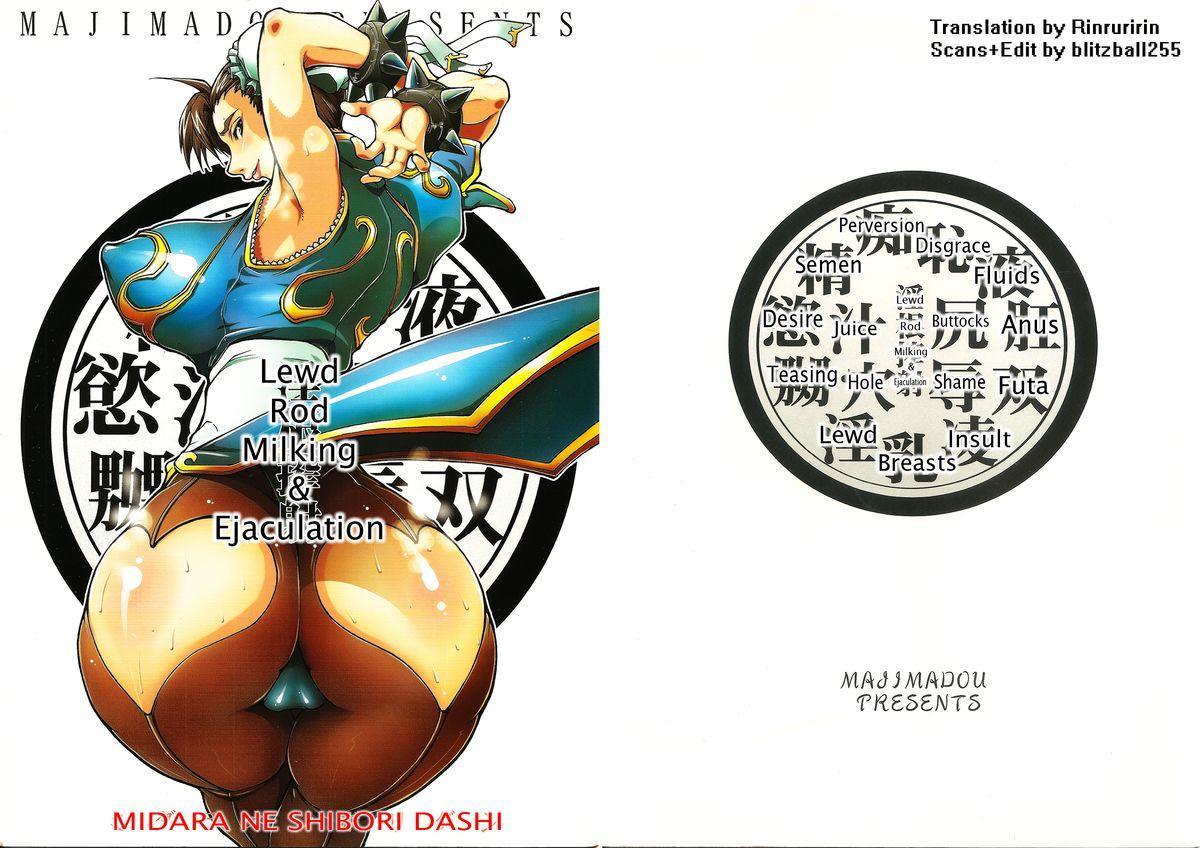 (Futaket 2) [Majimadou (Matou)] Midara-ne-shibori-dashi | Lewd Rod Milking and Ejaculation (Street Fighter) [English] 15
