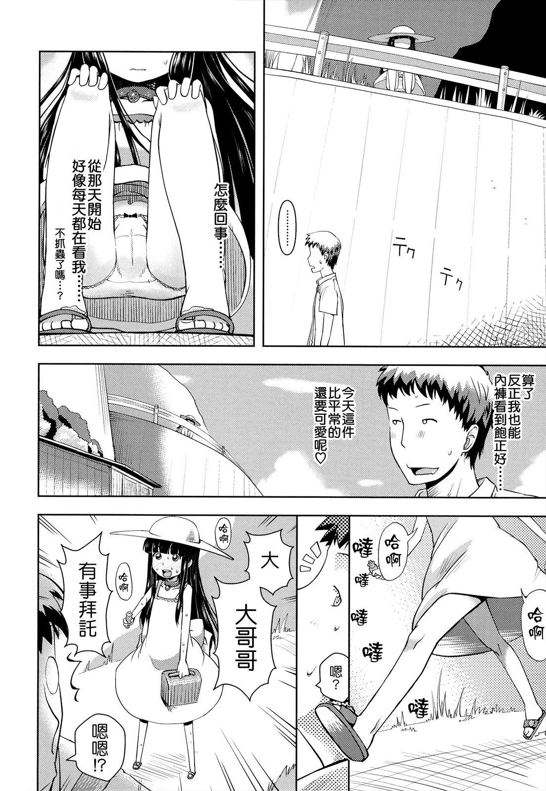 Oni-chan no Suki Ni Site!? 101