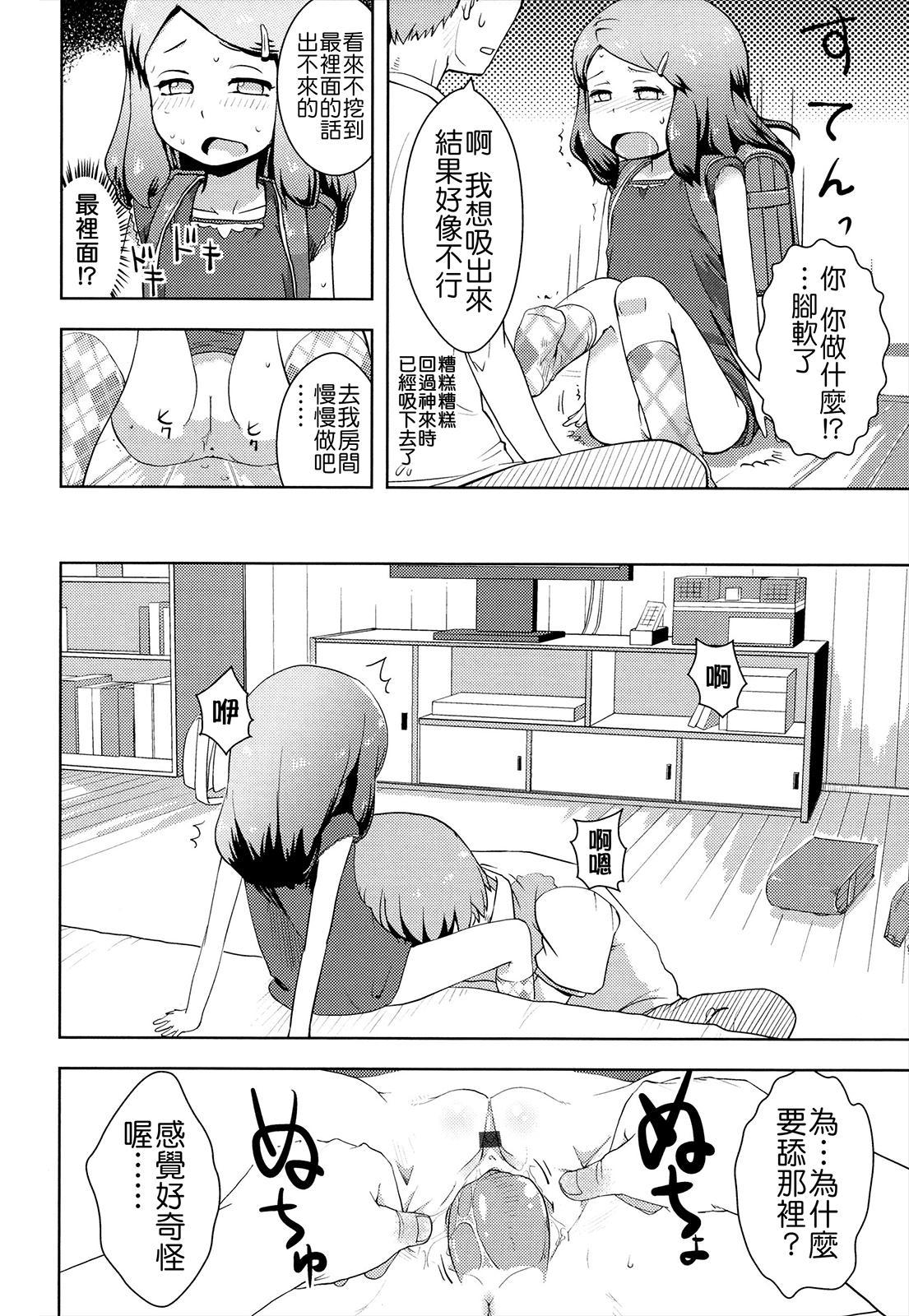 Oni-chan no Suki Ni Site!? 117