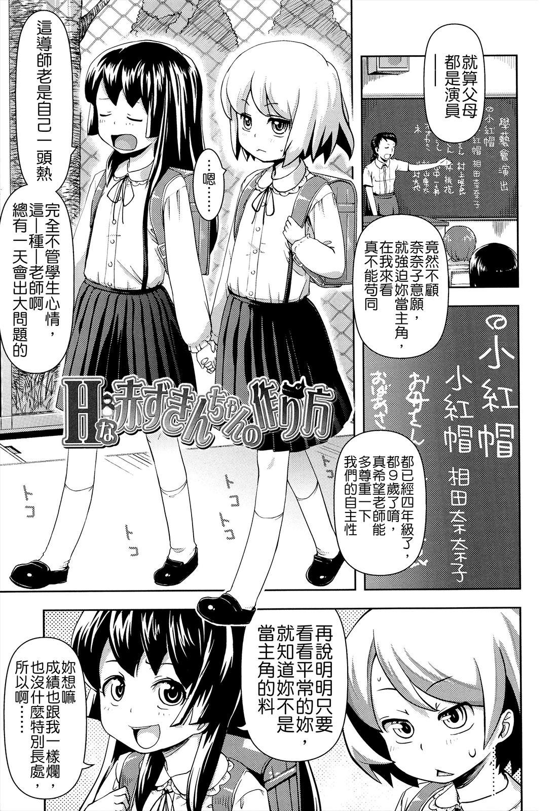 Oni-chan no Suki Ni Site!? 128
