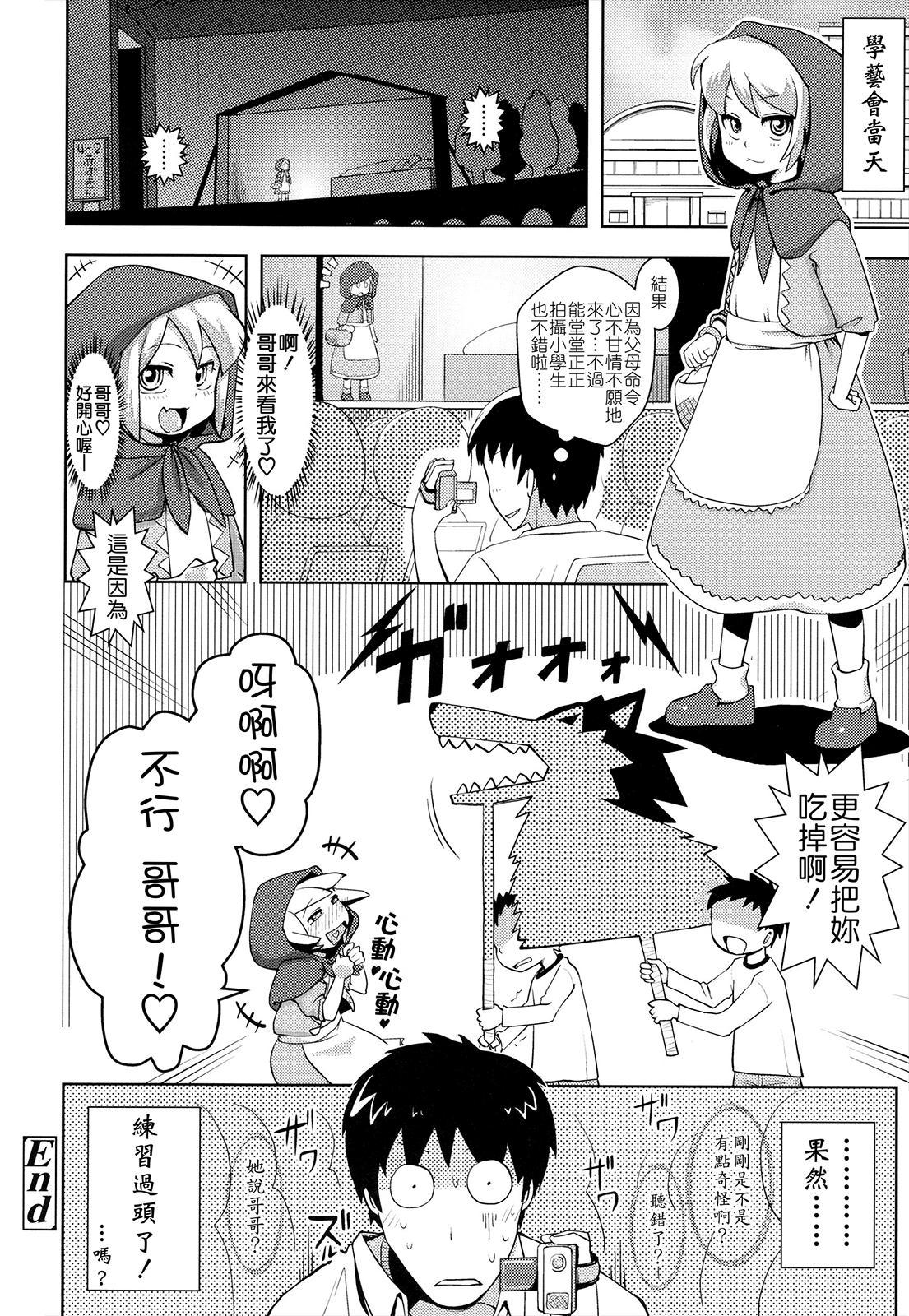 Oni-chan no Suki Ni Site!? 145