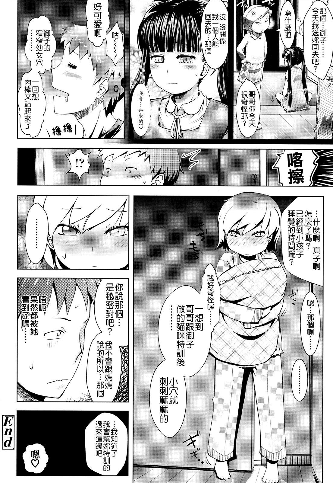 Oni-chan no Suki Ni Site!? 165