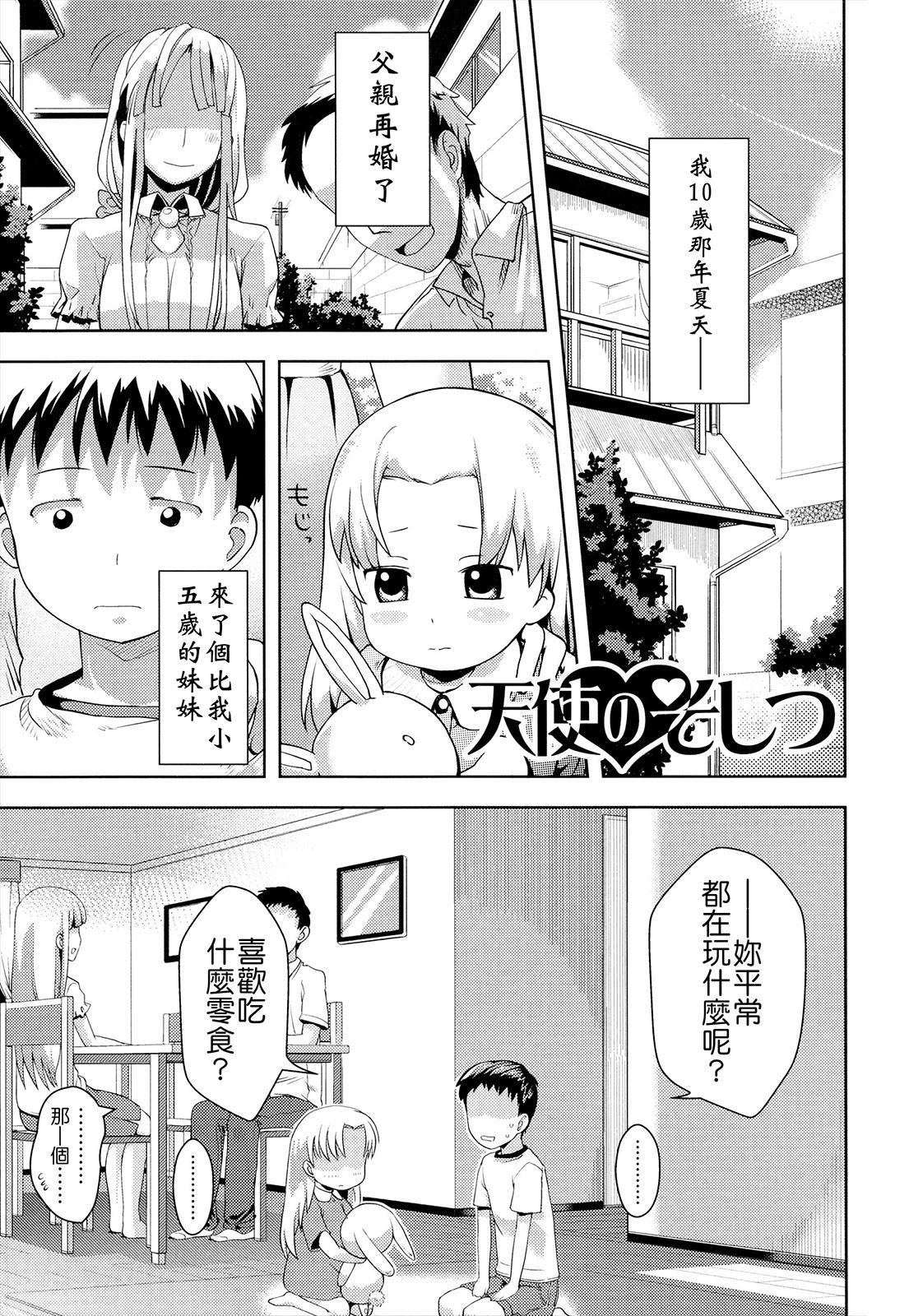 Oni-chan no Suki Ni Site!? 166