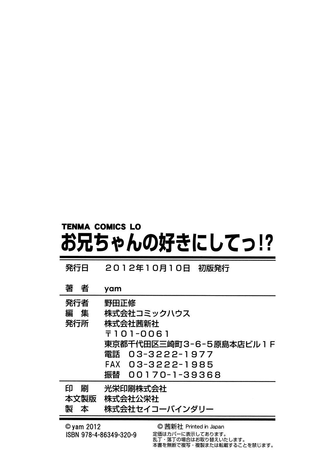 Oni-chan no Suki Ni Site!? 183
