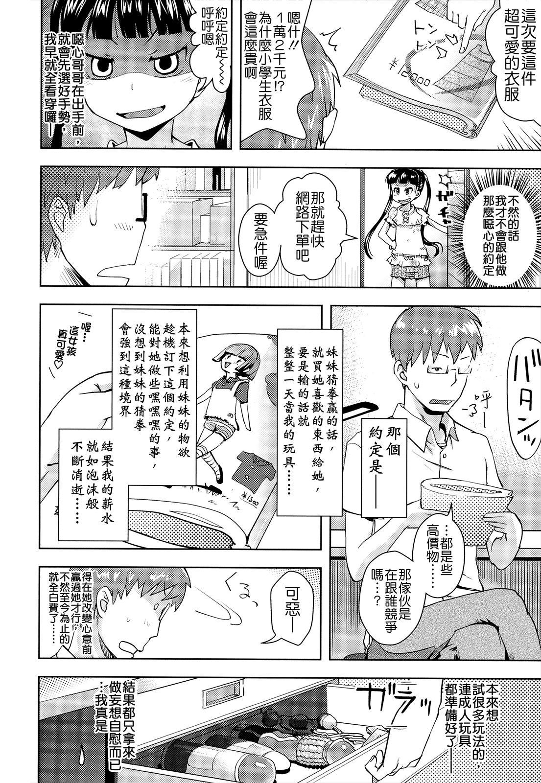 Oni-chan no Suki Ni Site!? 21