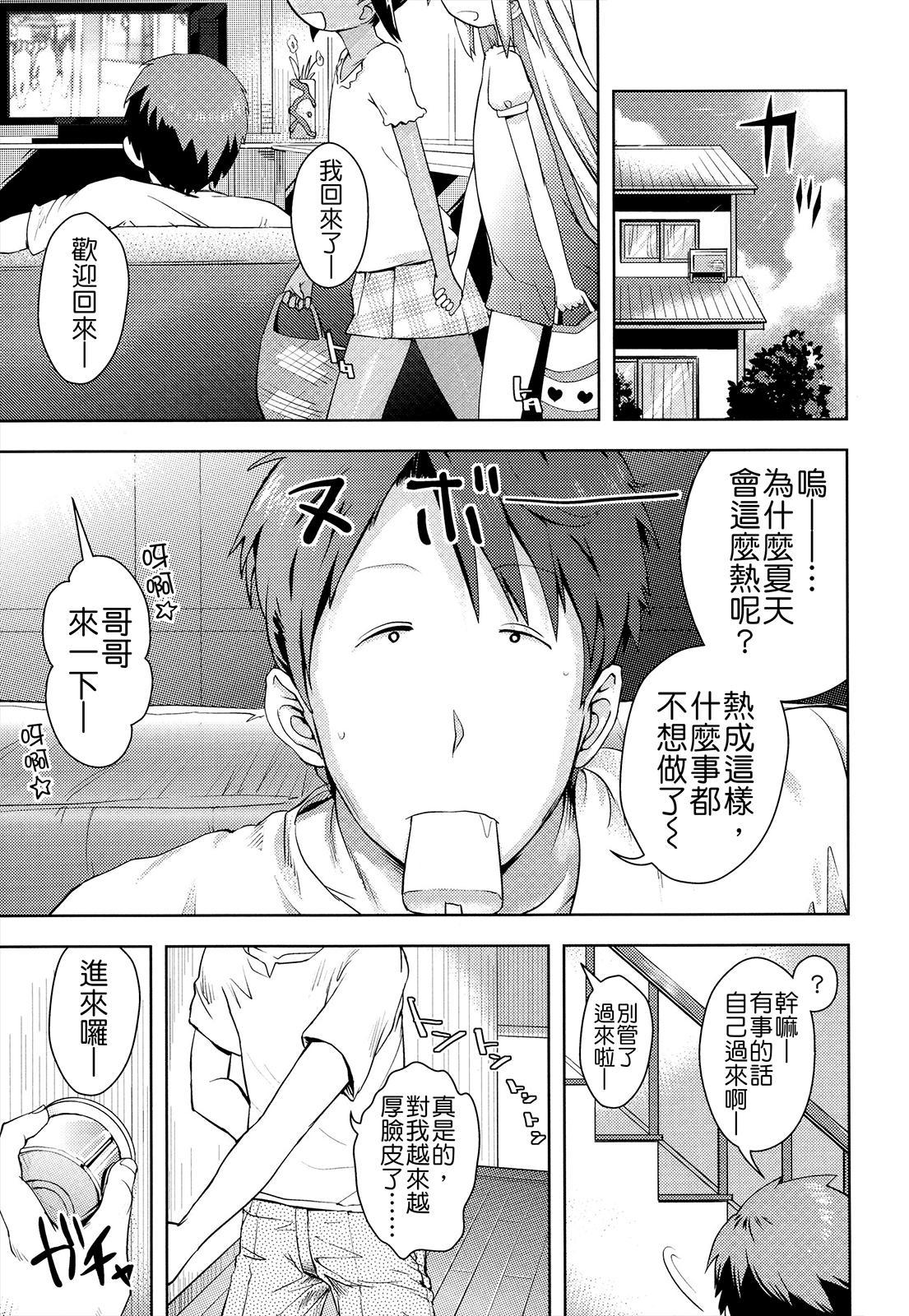 Oni-chan no Suki Ni Site!? 42