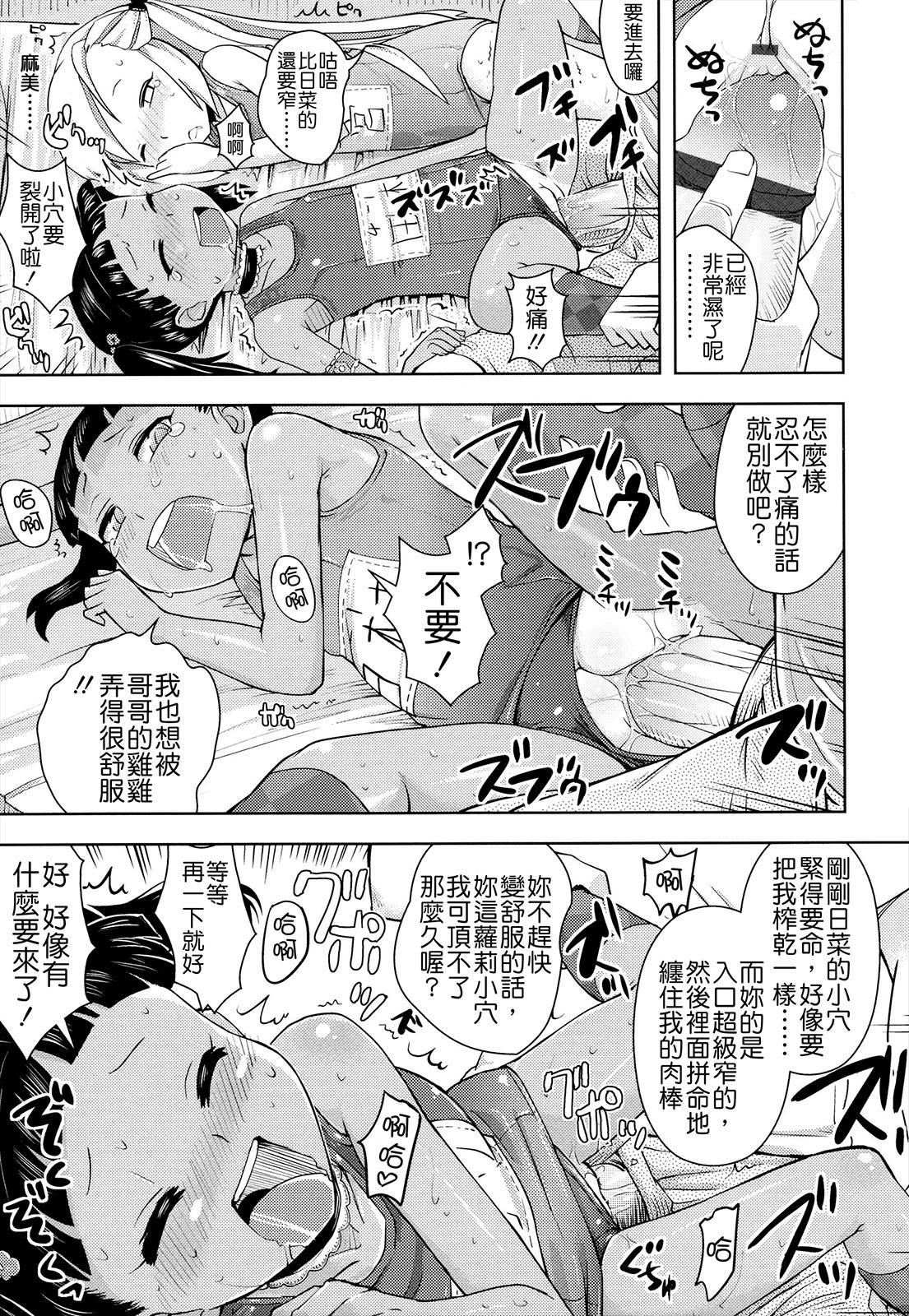 Oni-chan no Suki Ni Site!? 54