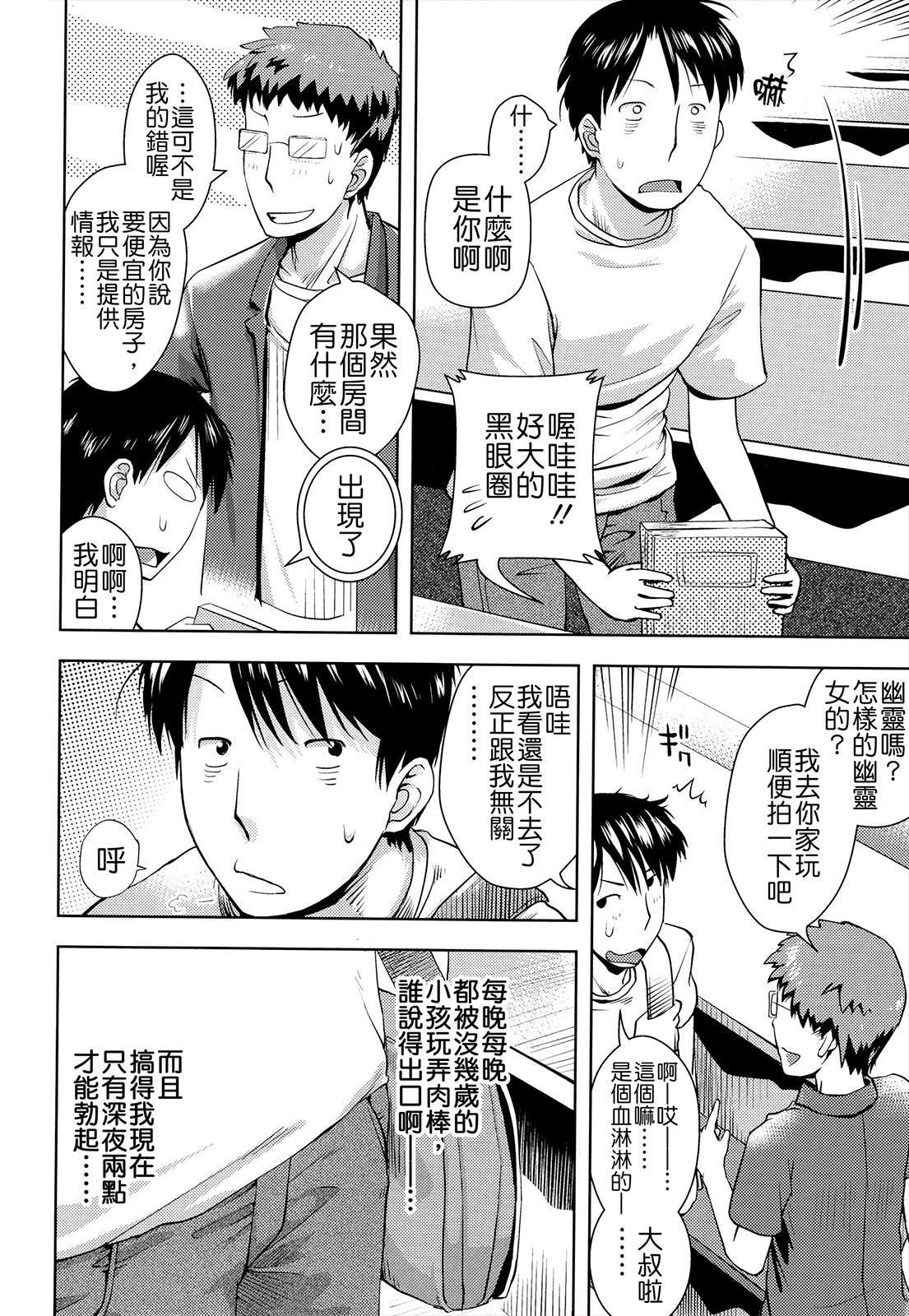 Oni-chan no Suki Ni Site!? 63