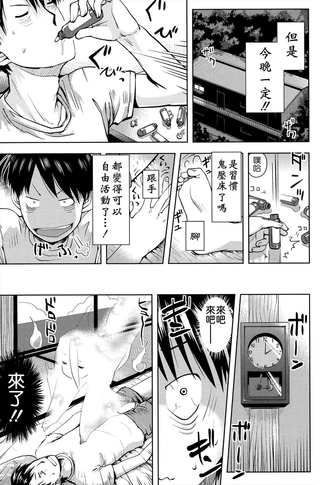 Oni-chan no Suki Ni Site!? 64