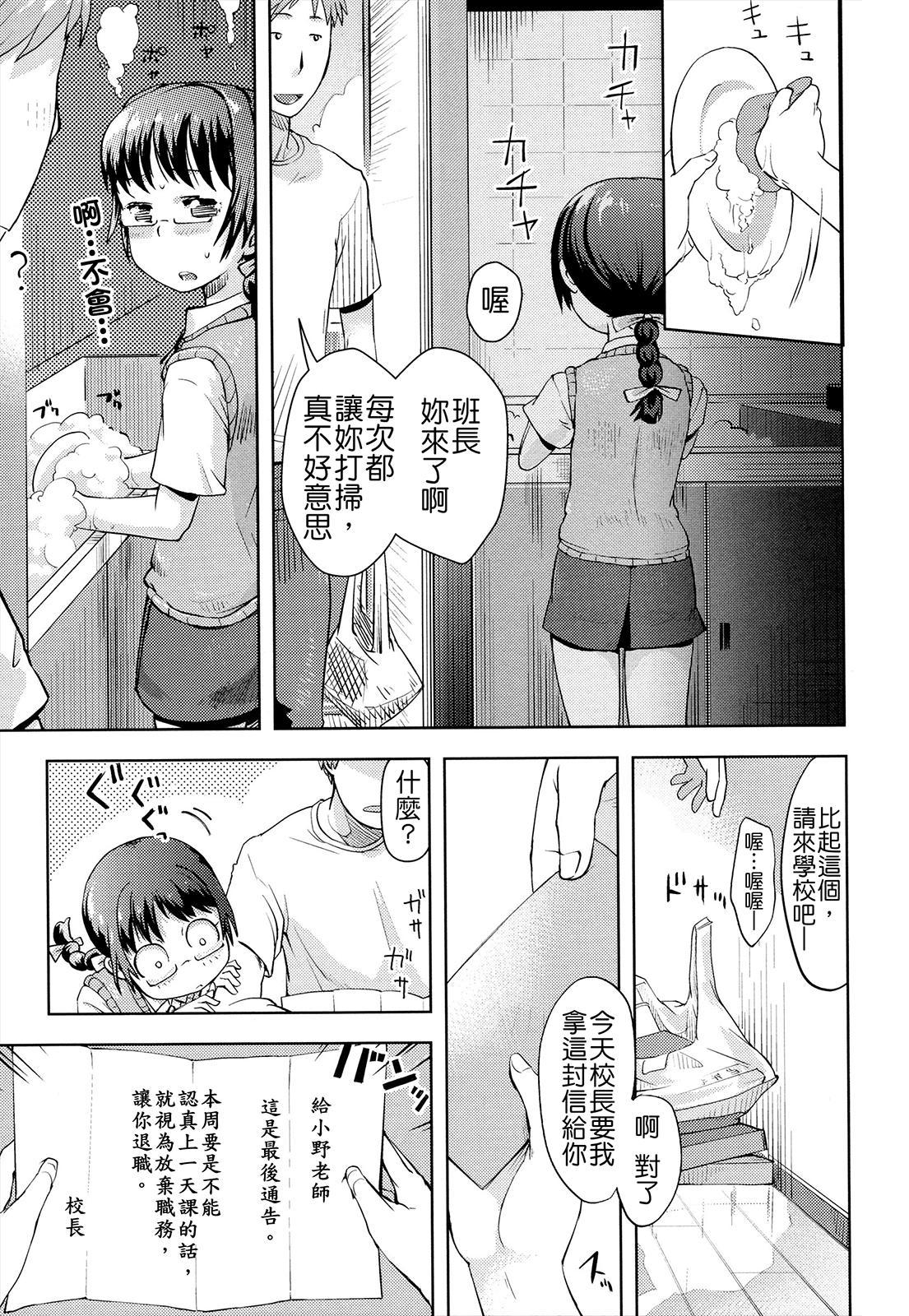 Oni-chan no Suki Ni Site!? 78