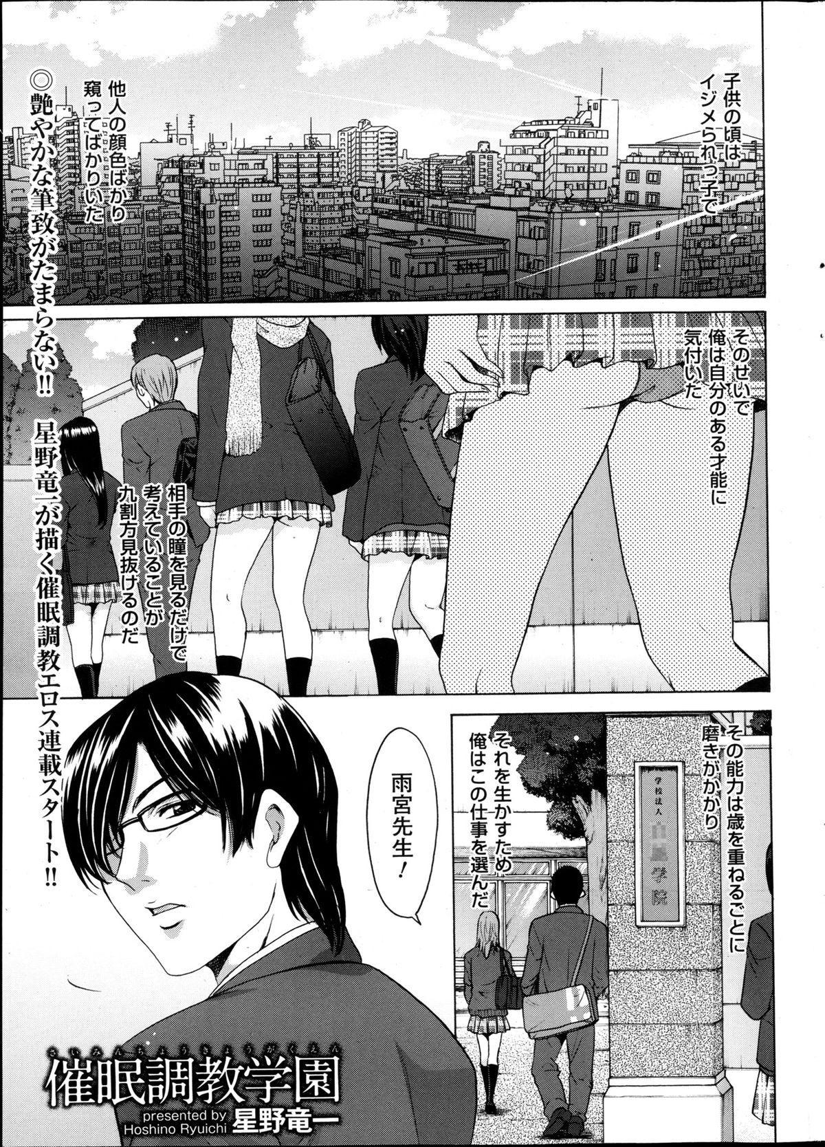 Saimin Choukyou Gakuen Ch. 1-9 0
