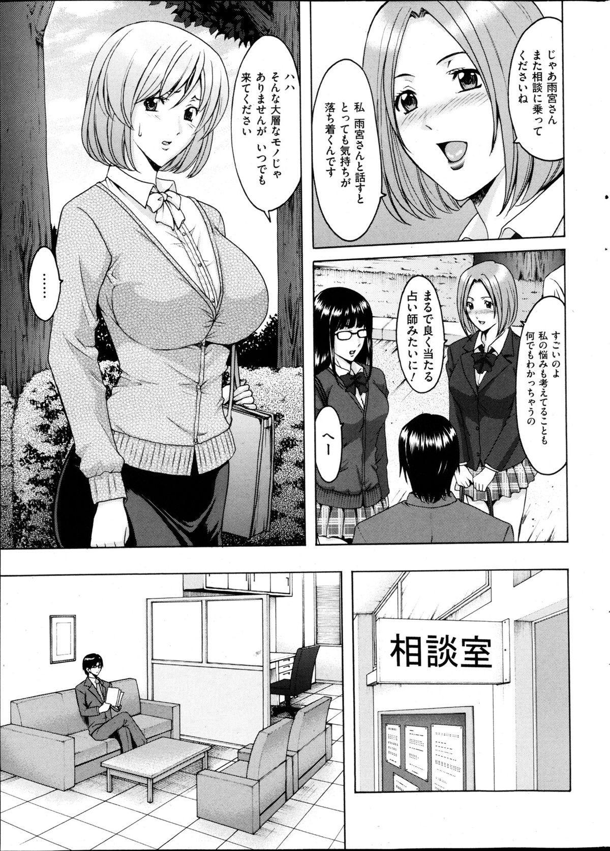 Saimin Choukyou Gakuen Ch. 1-9 2