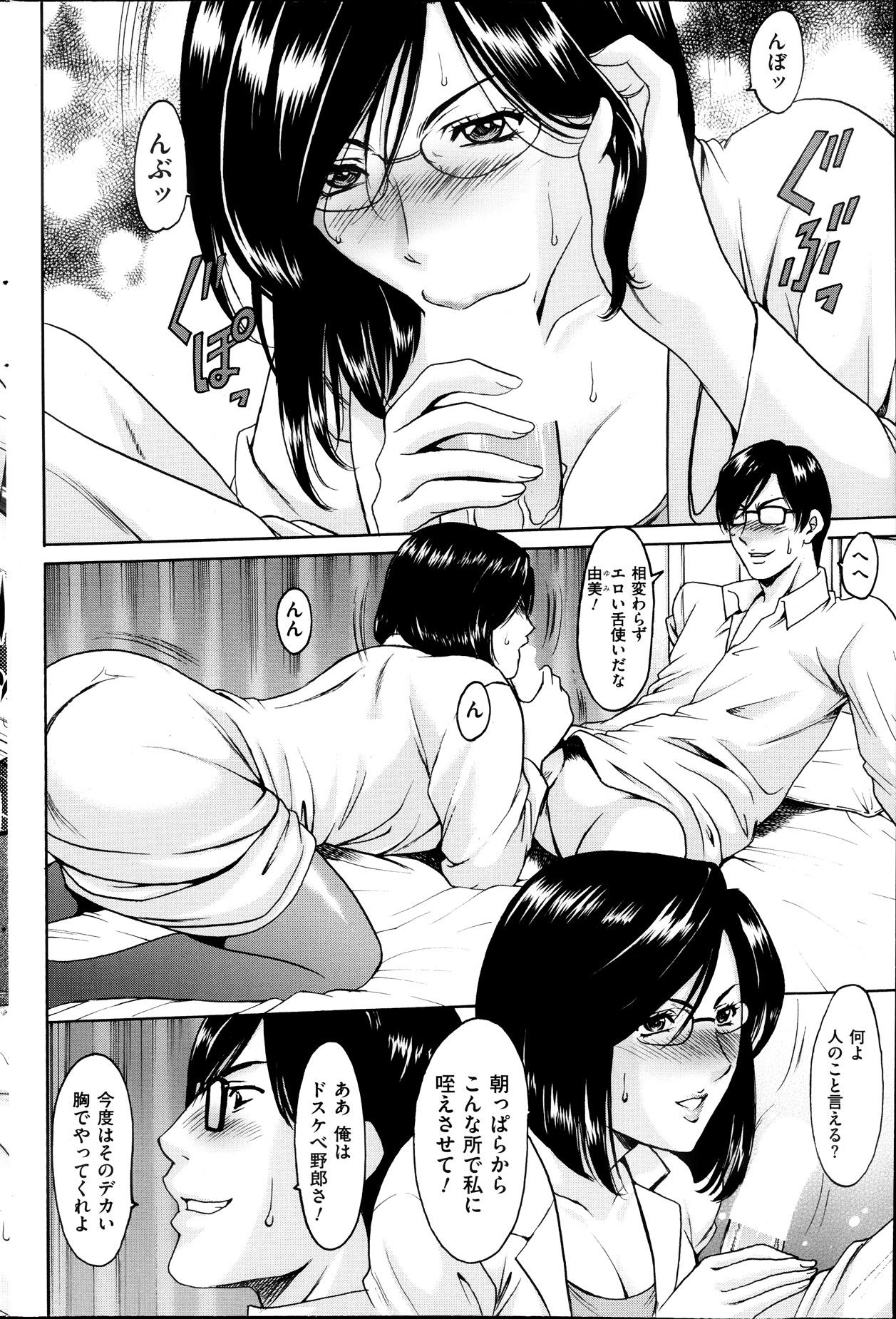 Saimin Choukyou Gakuen Ch. 1-9 37