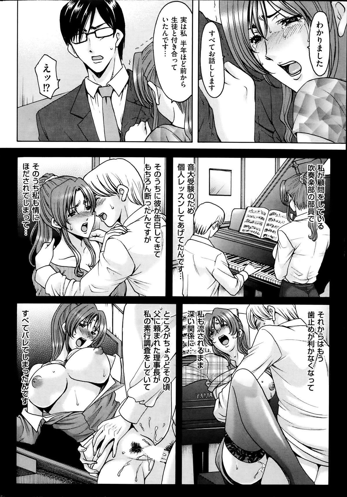Saimin Choukyou Gakuen Ch. 1-9 61