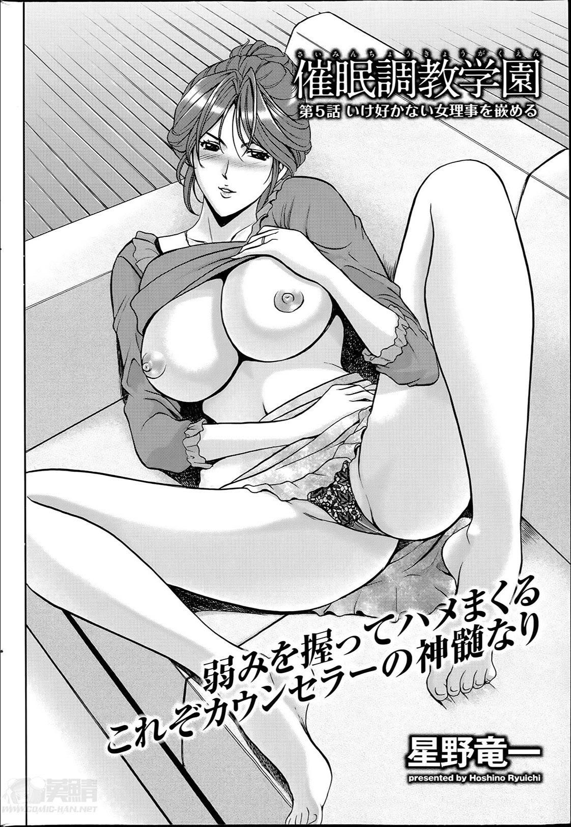 Saimin Choukyou Gakuen Ch. 1-9 73