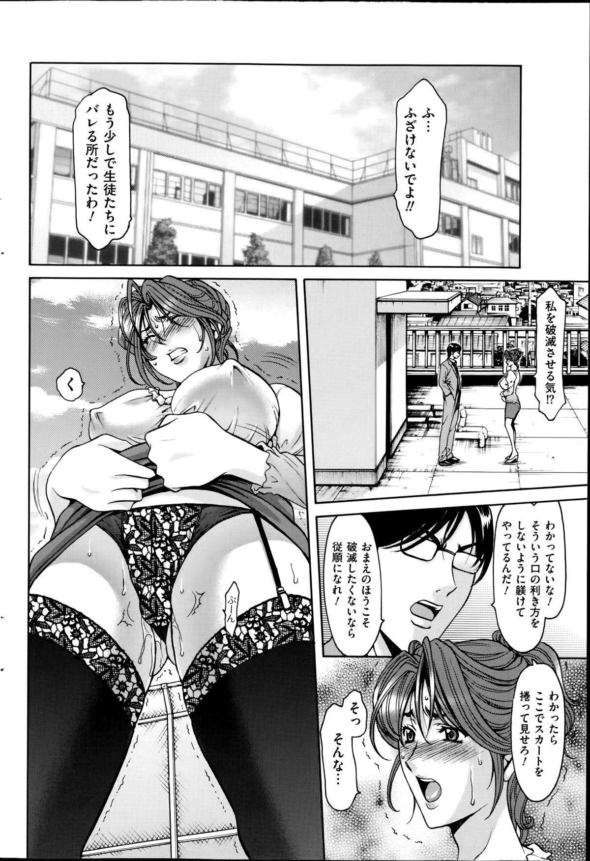Saimin Choukyou Gakuen Ch. 1-9 95