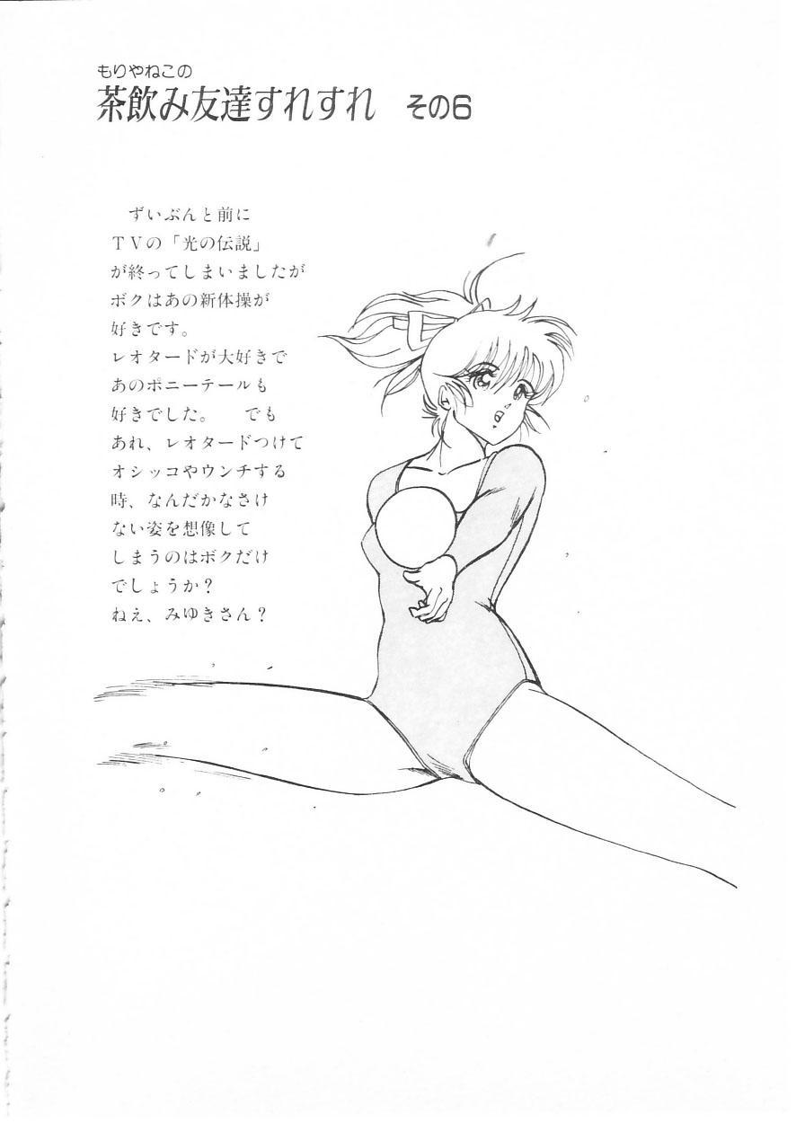 Himitsu no First Date - Secret First Date 101