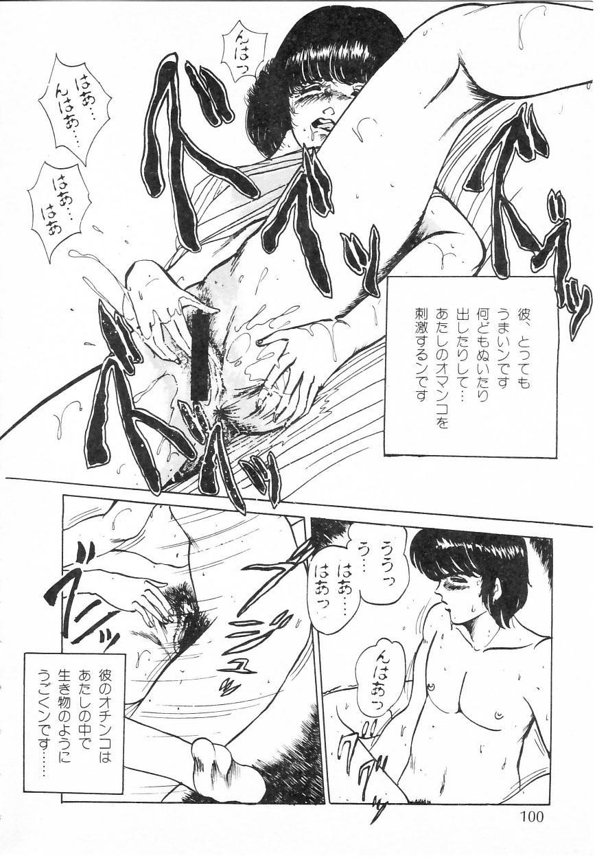 Himitsu no First Date - Secret First Date 105