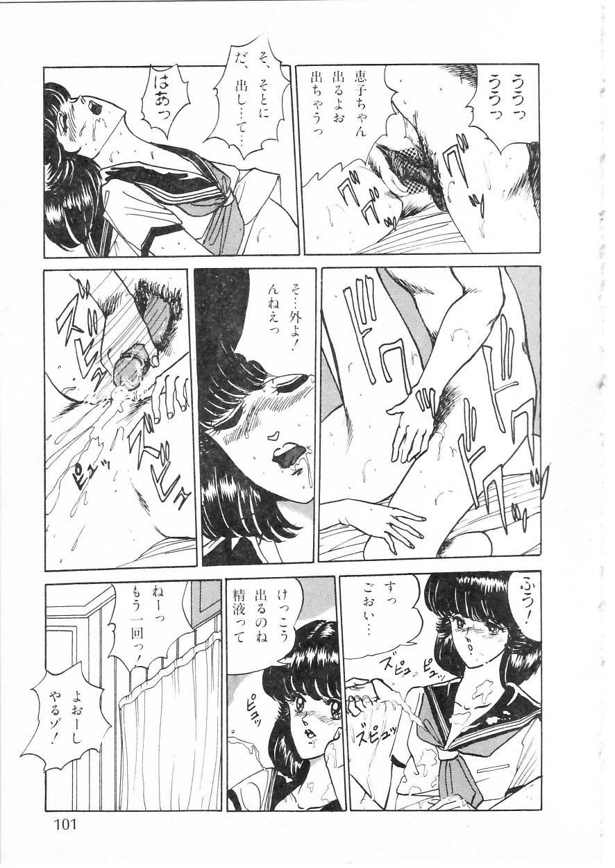 Himitsu no First Date - Secret First Date 106