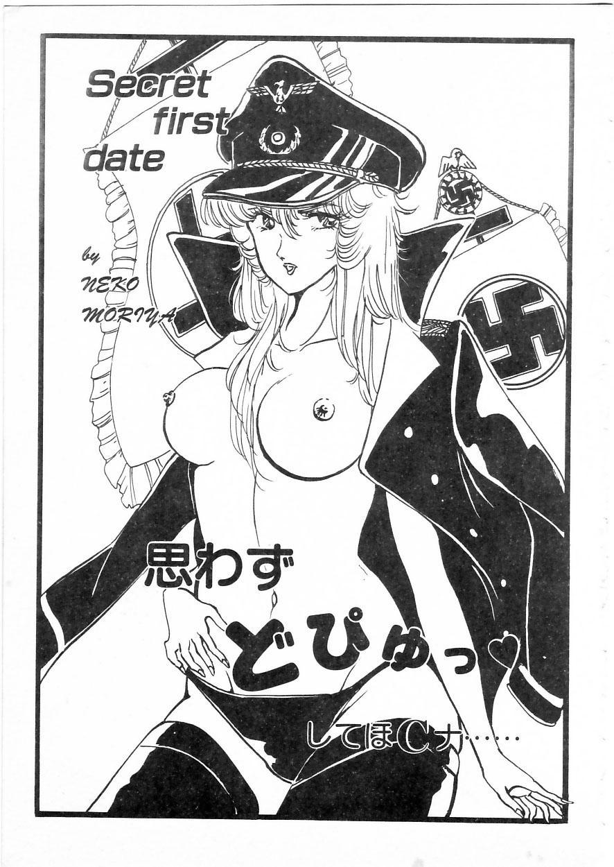 Himitsu no First Date - Secret First Date 10