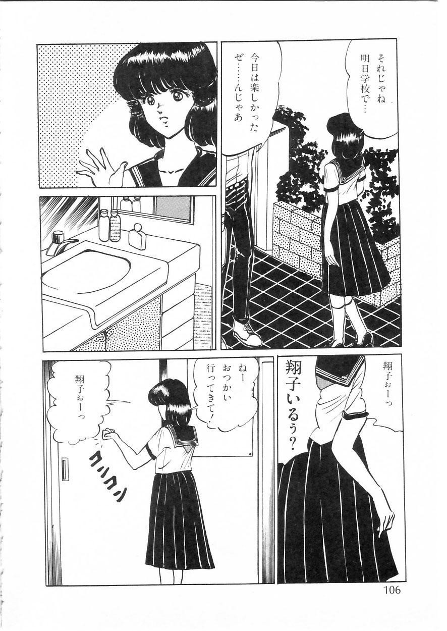 Himitsu no First Date - Secret First Date 111