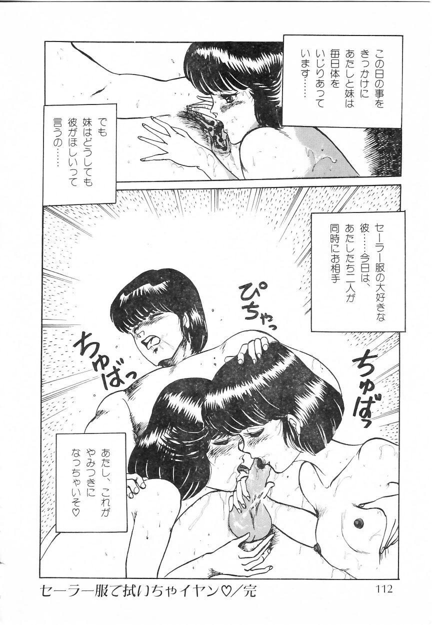 Himitsu no First Date - Secret First Date 117