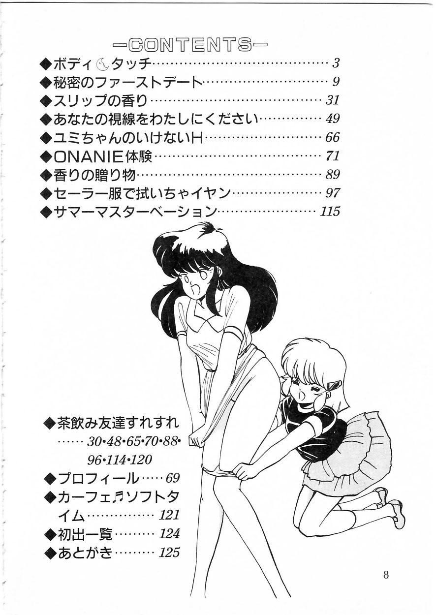 Himitsu no First Date - Secret First Date 11