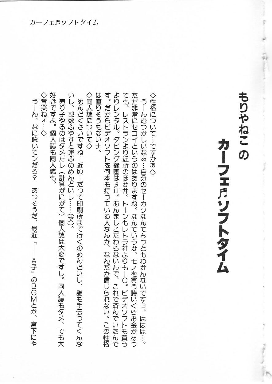 Himitsu no First Date - Secret First Date 126