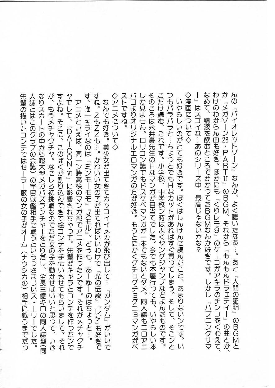 Himitsu no First Date - Secret First Date 127