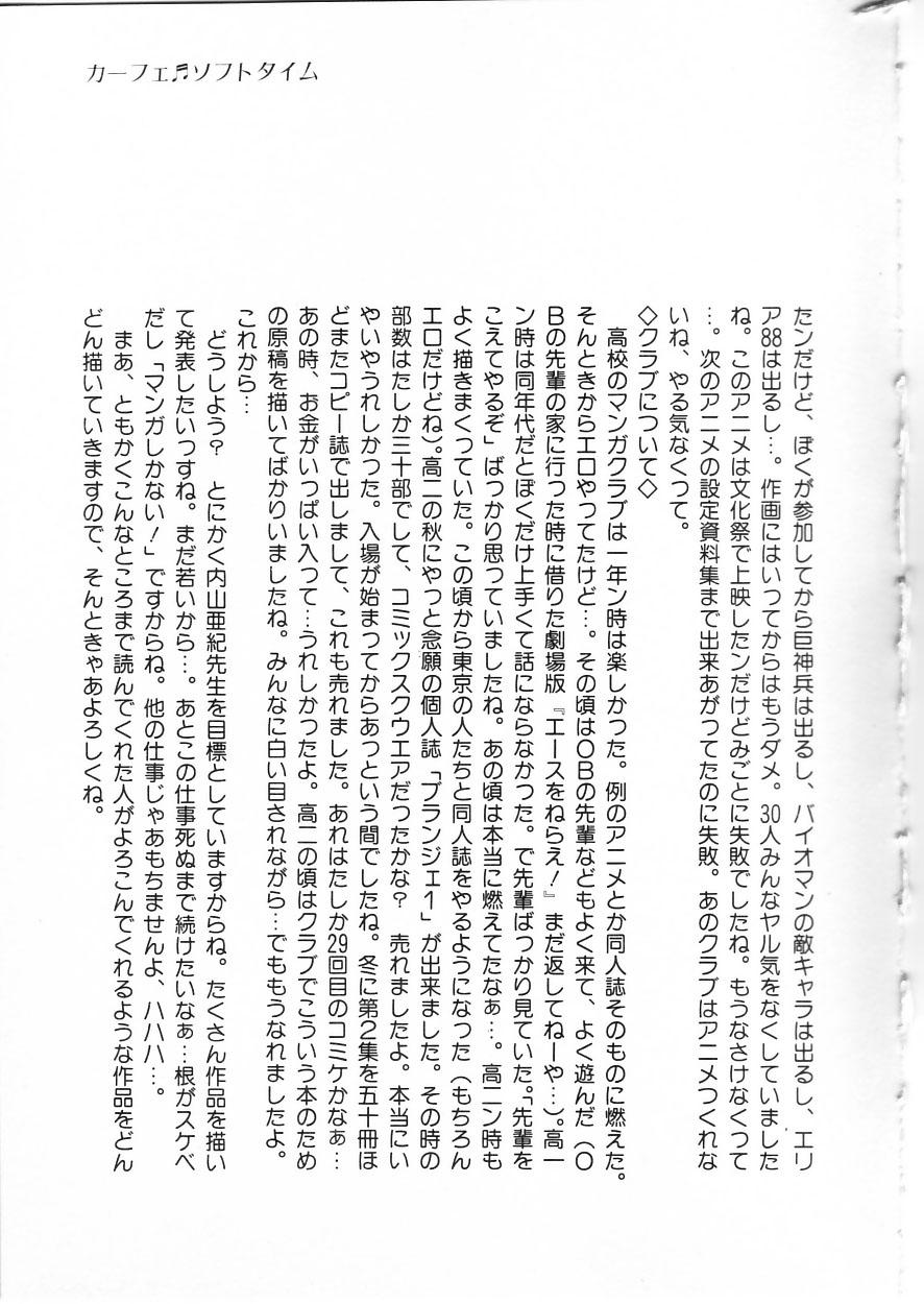 Himitsu no First Date - Secret First Date 128