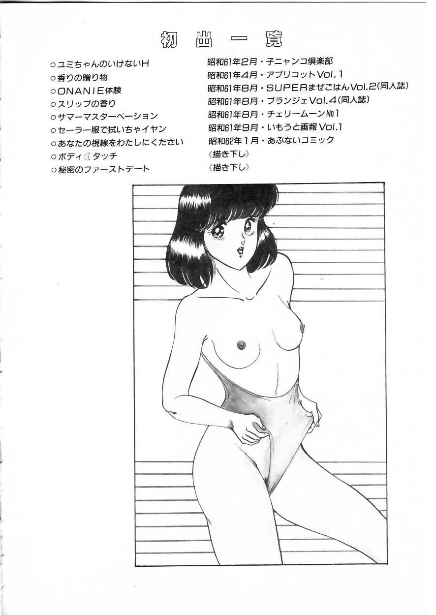 Himitsu no First Date - Secret First Date 129