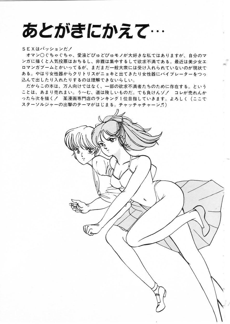 Himitsu no First Date - Secret First Date 130
