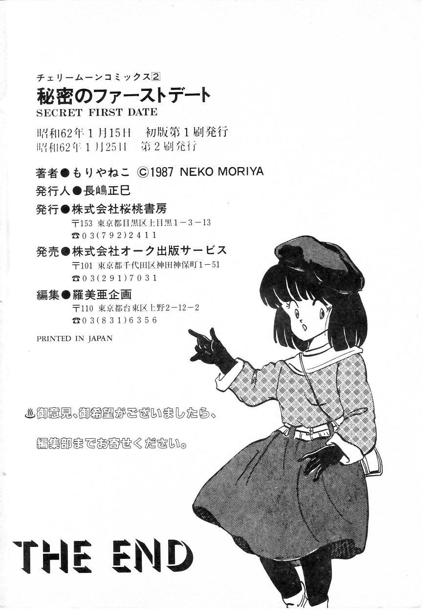 Himitsu no First Date - Secret First Date 131