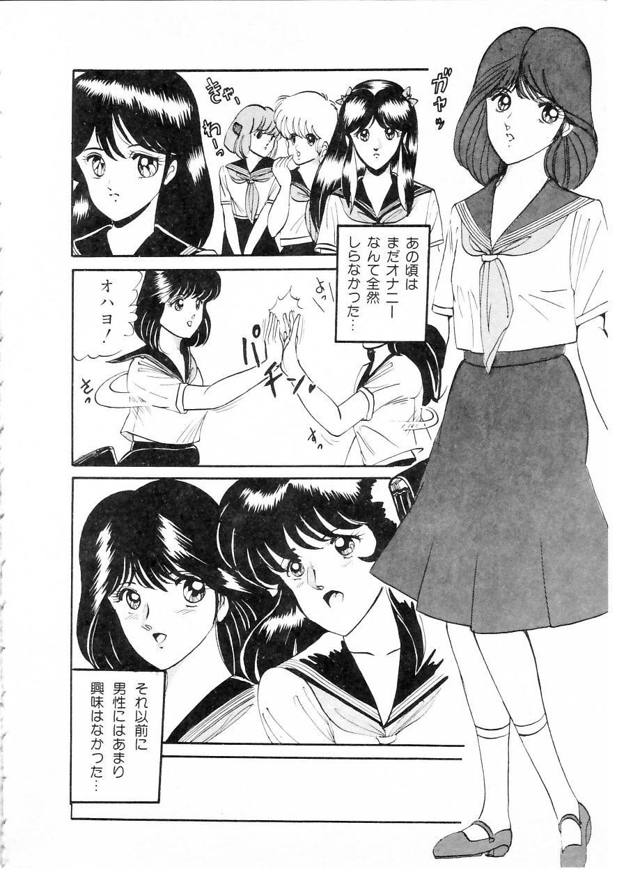 Himitsu no First Date - Secret First Date 17