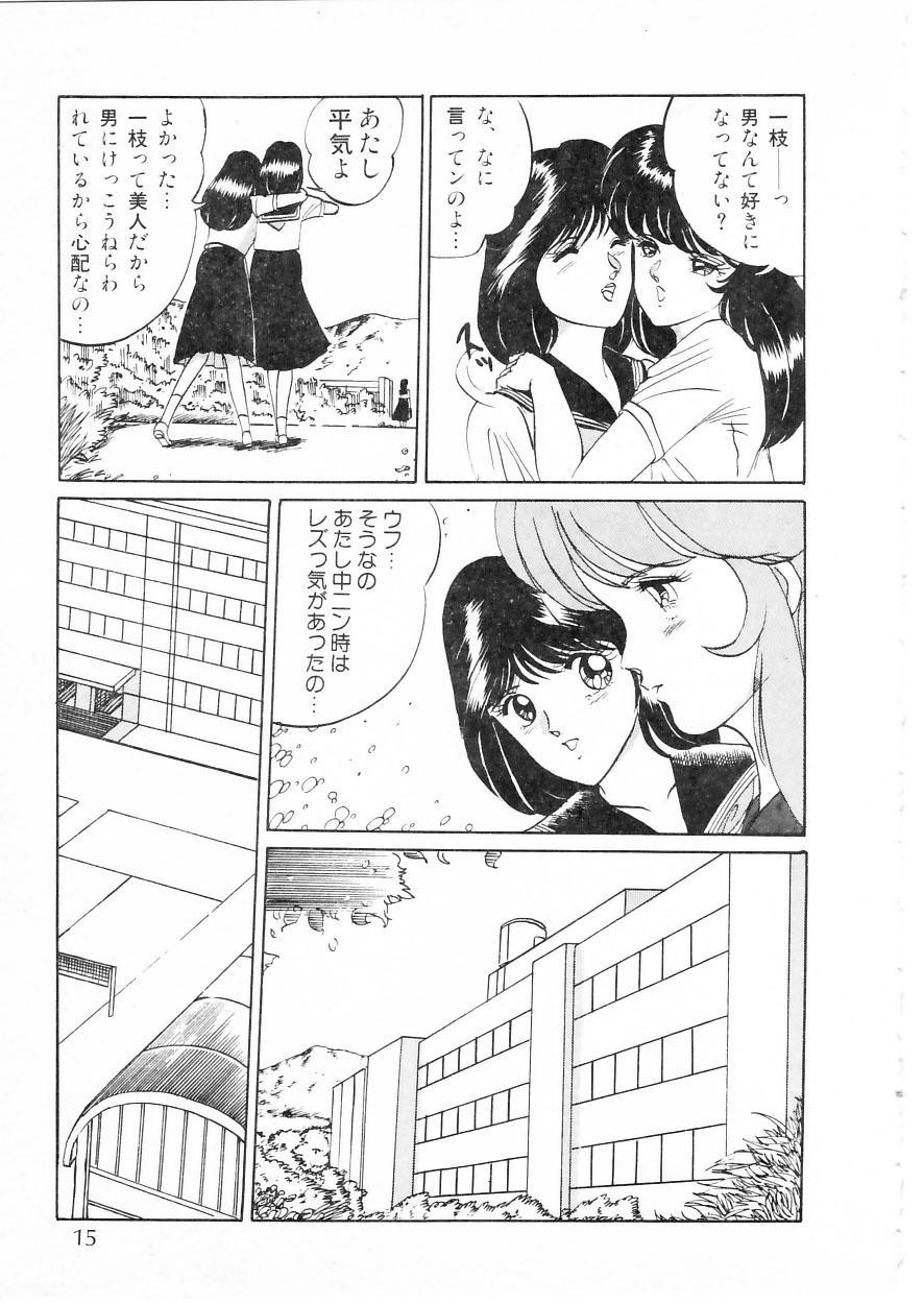 Himitsu no First Date - Secret First Date 18
