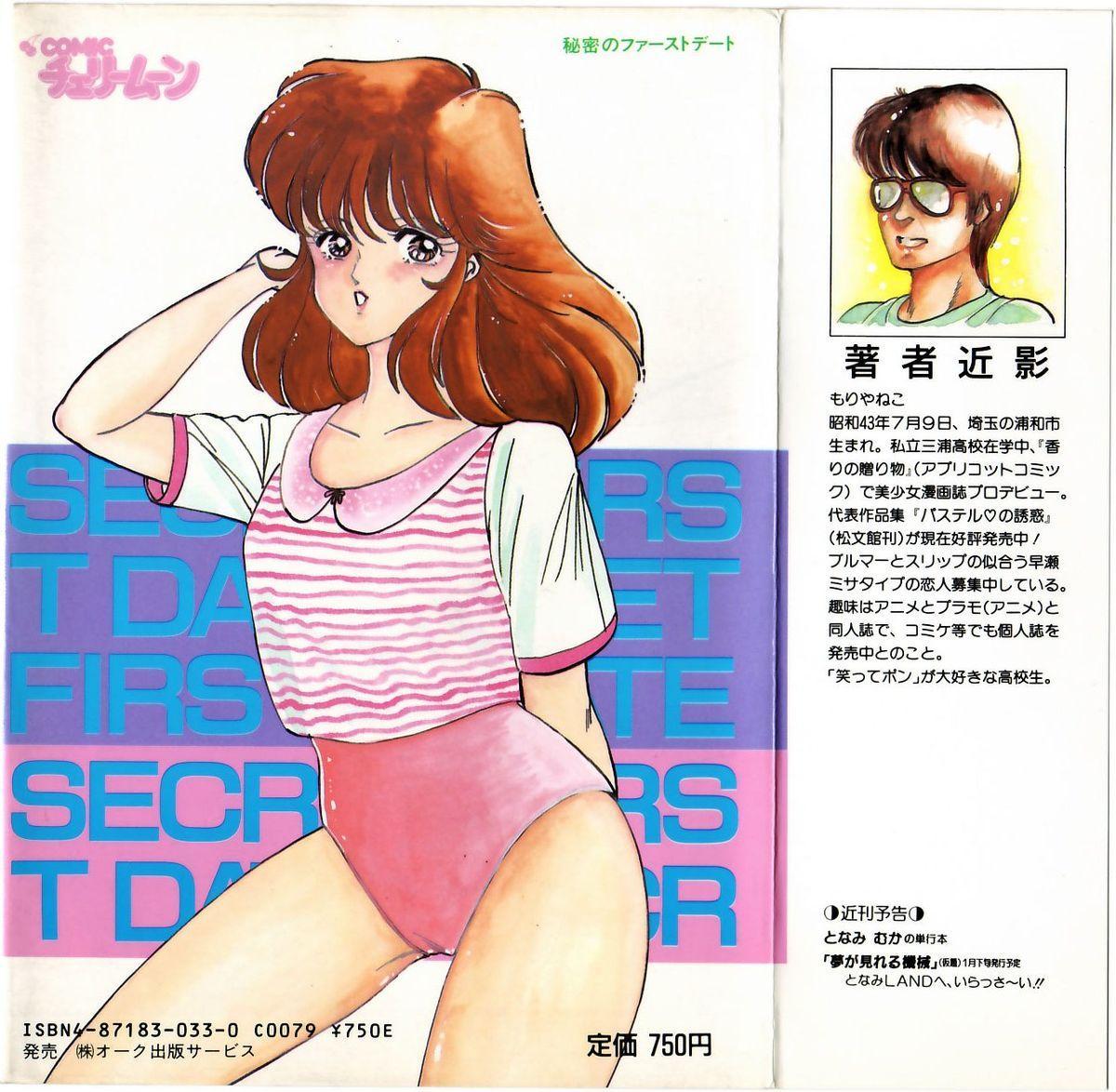 Himitsu no First Date - Secret First Date 1