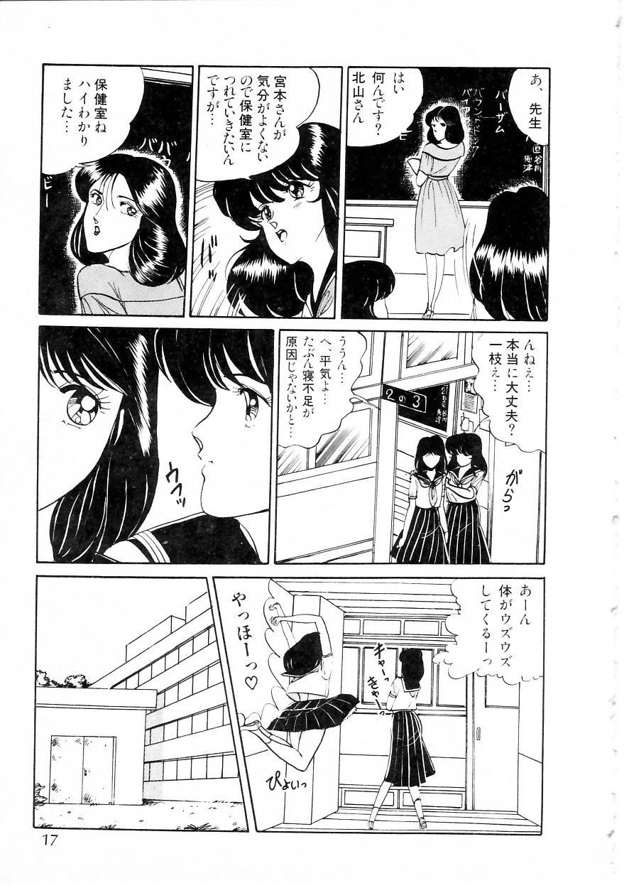 Himitsu no First Date - Secret First Date 22