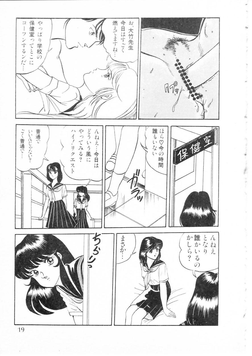 Himitsu no First Date - Secret First Date 24