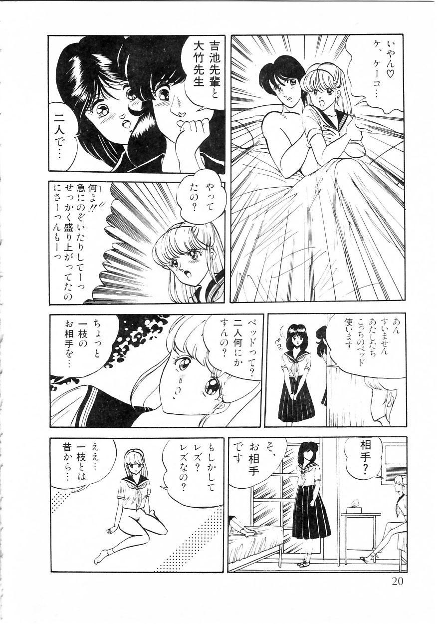 Himitsu no First Date - Secret First Date 25