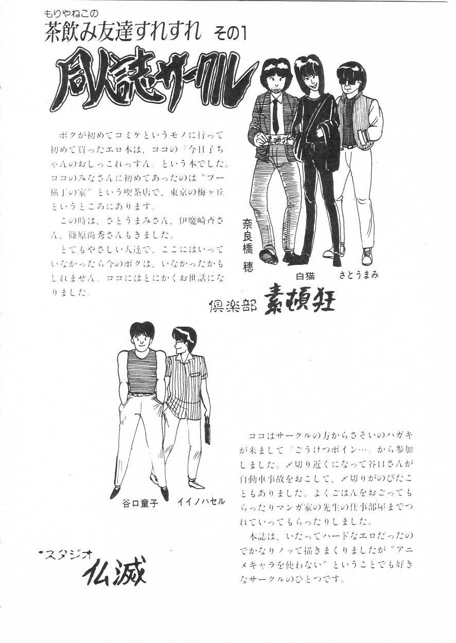 Himitsu no First Date - Secret First Date 35